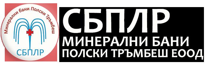 СБПЛР Минерални бани Полски Тръмбеш